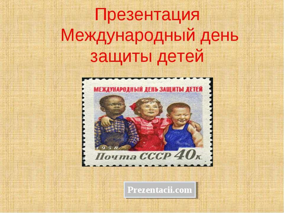 Презентация Международный день защиты детей