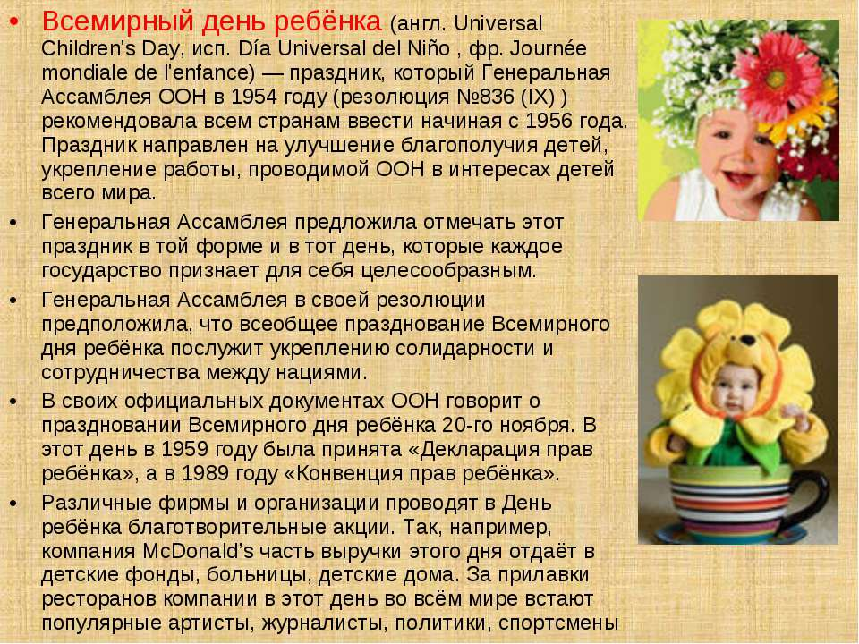 Всемирный день ребёнка (англ. Universal Children's Day, исп. Día Universal de...