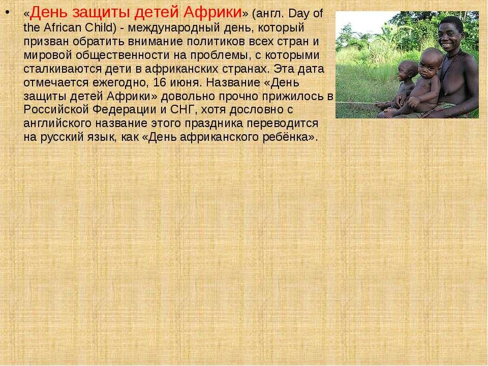 «День защиты детей Африки» (англ. Day of the African Child) - международный д...