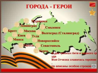 3 июля 1944 года Минск освободили. Здесь оказалась зажатой в огненном кольце ...