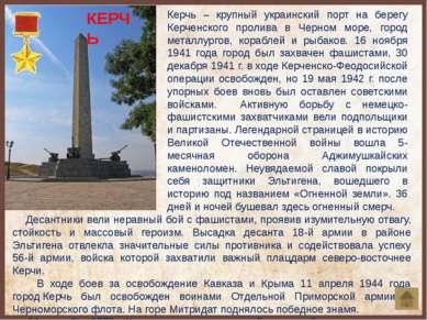 Керчь – крупный украинский порт на берегу Керченского пролива в Черном море, ...