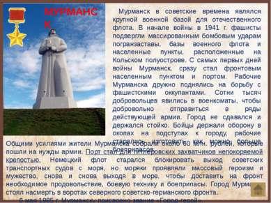 Ленинград – ныне Санкт-Петербург. Дата присвоения звания – 8 мая 1965 года. О...