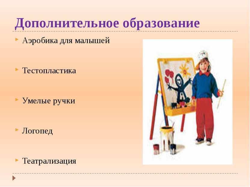 Дополнительное образование Аэробика для малышей Тестопластика Умелые ручки Ло...