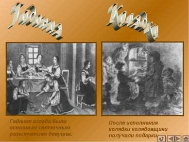 Гадания всегда были основным святочным развлечением девушек. После исполнения...