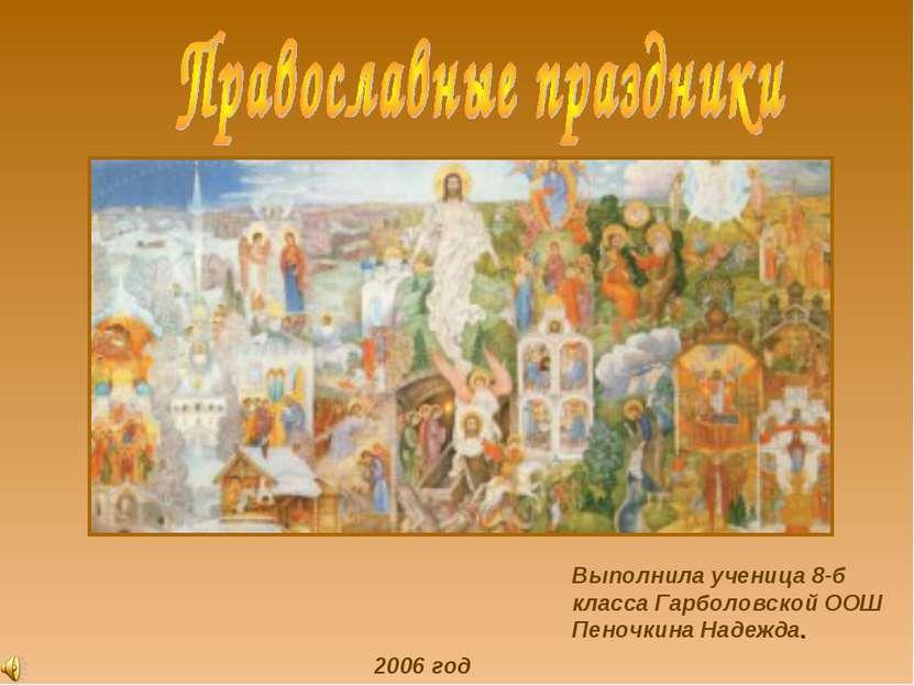 Выполнила ученица 8-б класса Гарболовской ООШ Пеночкина Надежда. 2006 год
