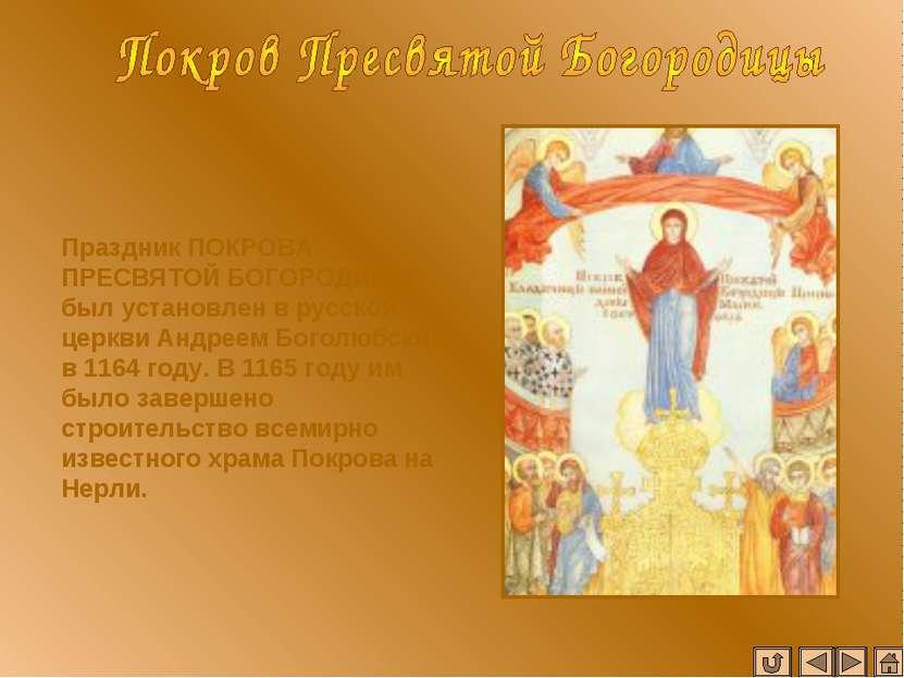 Праздник ПОКРОВА ПРЕСВЯТОЙ БОГОРОДИЦЫ был установлен в русской церкви Андреем...