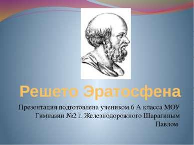 Решето Эратосфена Презентация подготовлена учеником 6 А класса МОУ Гимназии №...