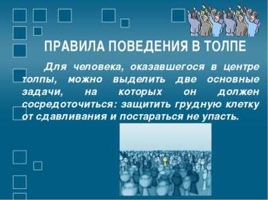 ПРАВИЛА ПОВЕДЕНИЯ В ТОЛПЕ Для человека, оказавшегося в центре толпы, можно вы...