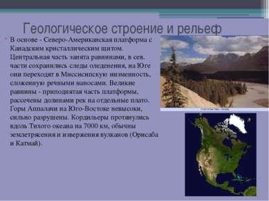 Геологическое строение и рельеф В основе - Северо-Американская платформа с Ка...