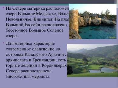 На Севере материка расположены озеро Большое Медвежье, Большое Невольничье, В...