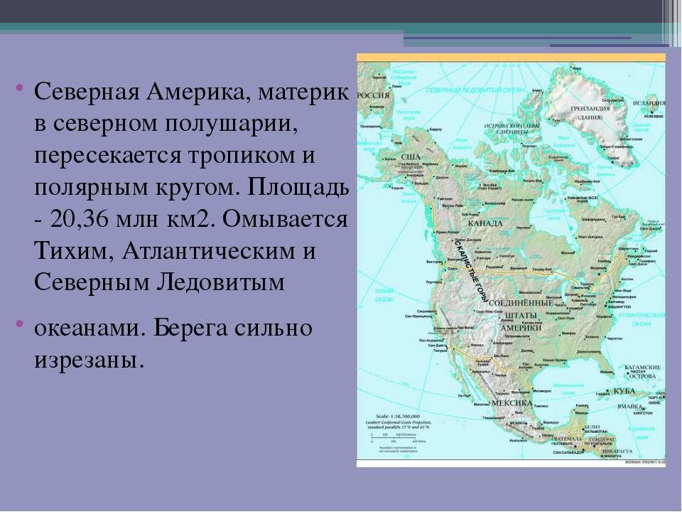 Северная Америка, материк в северном полушарии, пересекается тропиком и поляр...