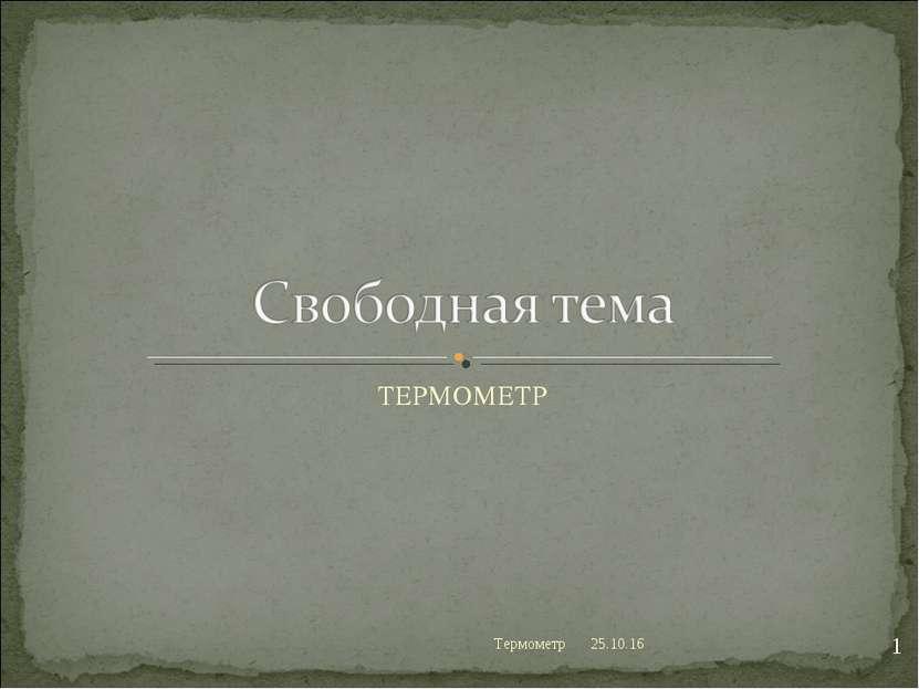 ТЕРМОМЕТР * * Термометр Термометр