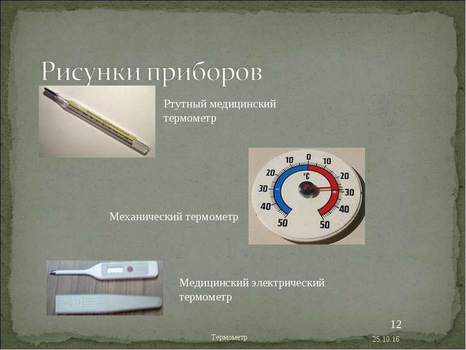 * Термометр * Ртутный медицинский термометр Механический термометр Медицински...