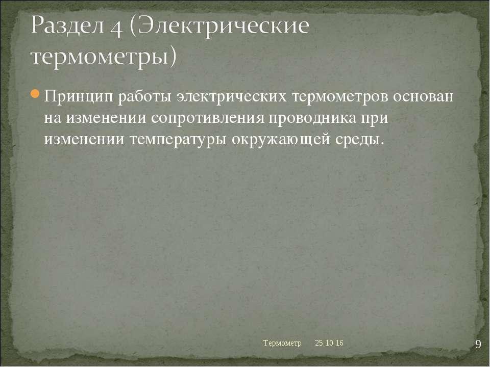 Принцип работы электрических термометров основан на изменении сопротивления п...