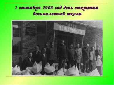 1 сентября 1968 год день открытия восьмилетней школы
