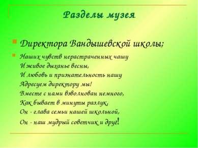 Разделы музея Директора Вандышевской школы; Наших чувств нерастраченных чашу ...