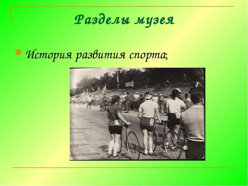 Разделы музея История развития спорта;