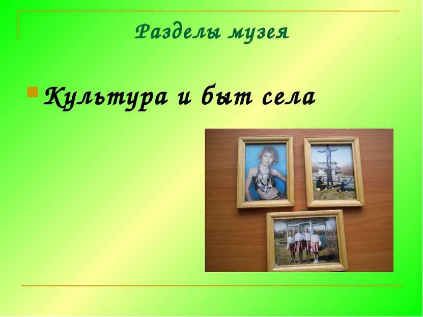 Разделы музея Культура и быт села