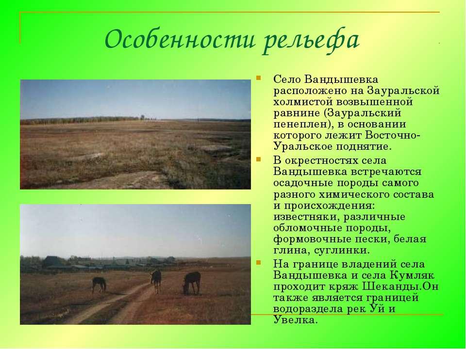Особенности рельефа Село Вандышевка расположено на Зауральской холмистой возв...