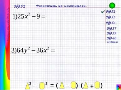 №352 №353 №356 №357 №359 №360 нечётные №352 Разложить на множители. Учебник А...