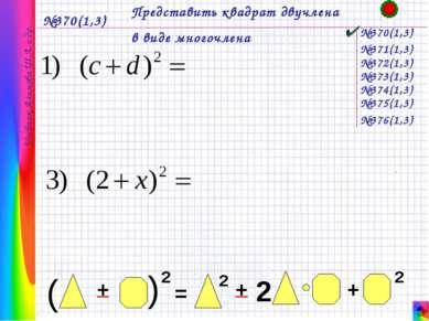 №370(1,3) Представить квадрат двучлена в виде многочлена №370(1,3) Учебник Ал...