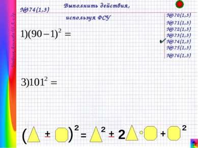 №374(1,3) Выполнить действия, используя ФСУ №370(1,3) Учебник Алимова Ш.А. и ...