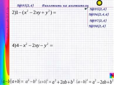 №395(2,4) №396(2,4,6) №397(2,4) №398(2,4) №395(2,4) Разложить на множители Уч...