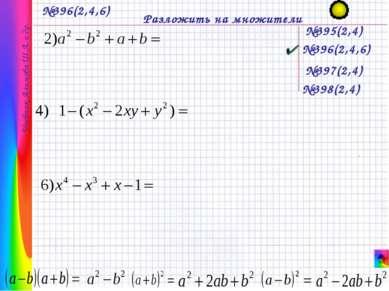 №396(2,4,6) Разложить на множители №395(2,4) №396(2,4,6) №397(2,4) №398(2,4) ...