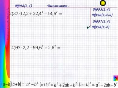 №398(2,4) Вычислить. №395(2,4) №396(2,4,6) №397(2,4) №398(2,4) Учебник Алимов...