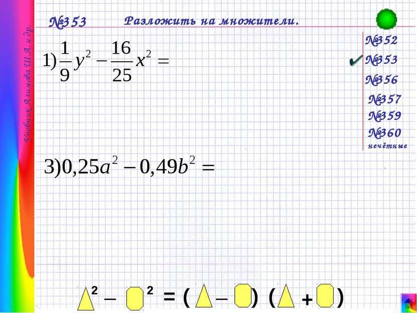 №352 №353 №356 №357 №359 №360 нечётные №353 Разложить на множители. Учебник А...
