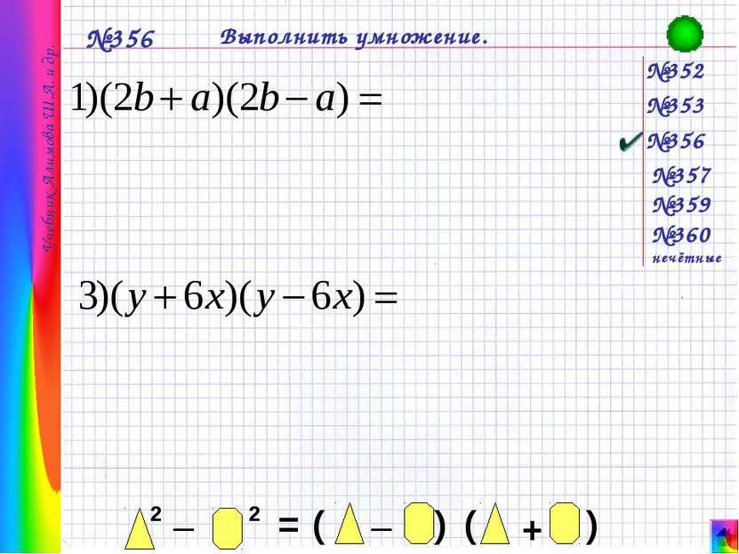 №352 №353 №356 №357 №359 №360 нечётные №356 Выполнить умножение. Учебник Алим...