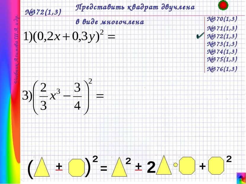 №372(1,3) Представить квадрат двучлена в виде многочлена №370(1,3) Учебник Ал...