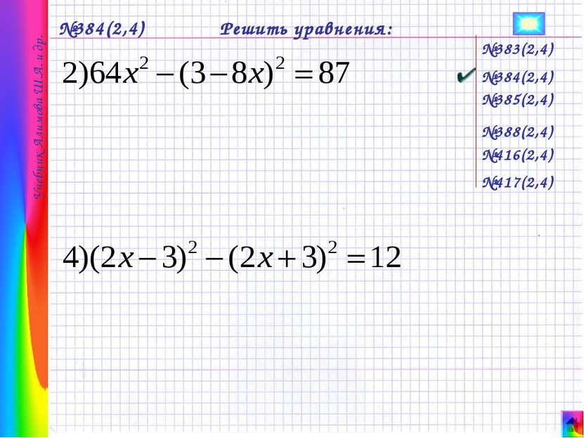 №384(2,4) Решить уравнения: №383(2,4) №385(2,4) №384(2,4) №388(2,4) №416(2,4)...