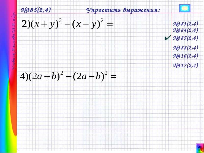№388(2,4) №385(2,4) №416(2,4) №417(2,4) Упростить выражения: №383(2,4) №384(2...