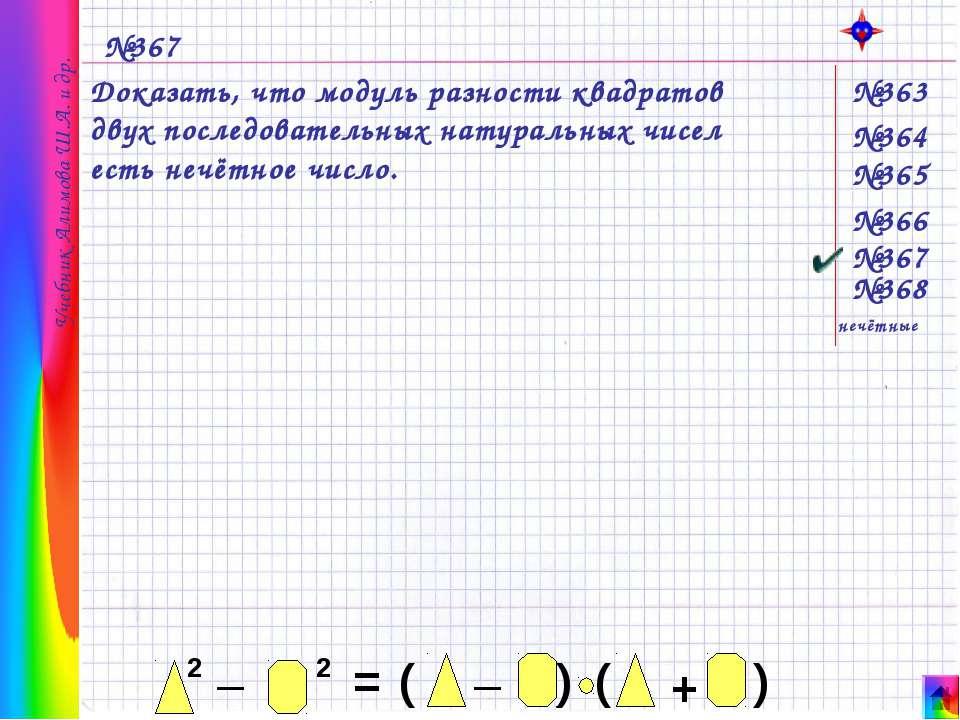 Учебник Алимова Ш.А. и др. №367 Доказать, что модуль разности квадратов двух ...