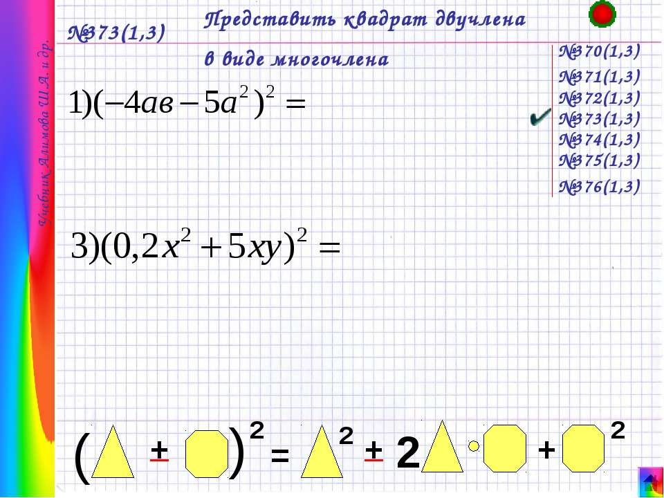 №373(1,3) Представить квадрат двучлена в виде многочлена №370(1,3) Учебник Ал...