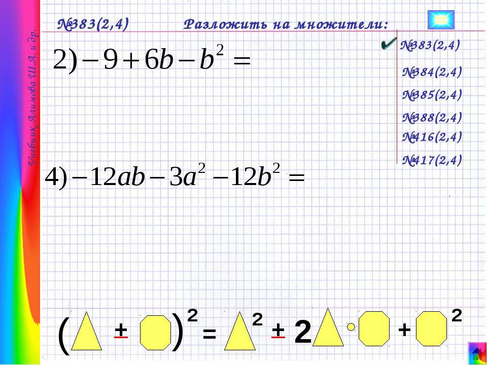 №383(2,4) Разложить на множители: №383(2,4) №385(2,4) №384(2,4) №388(2,4) №41...