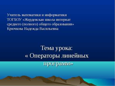 Учитель математики и информатики ТОГБОУ «Жердевская школа интернат среднего (...