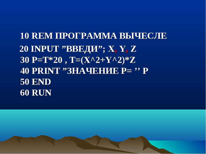 """10 REM ПРОГРАММА ВЫЧЕСЛЕ 20 INPUT """"ВВЕДИ""""; X, Y, Z 30 P=T*20 , Т=(Х^2+Y^2)*Z ..."""