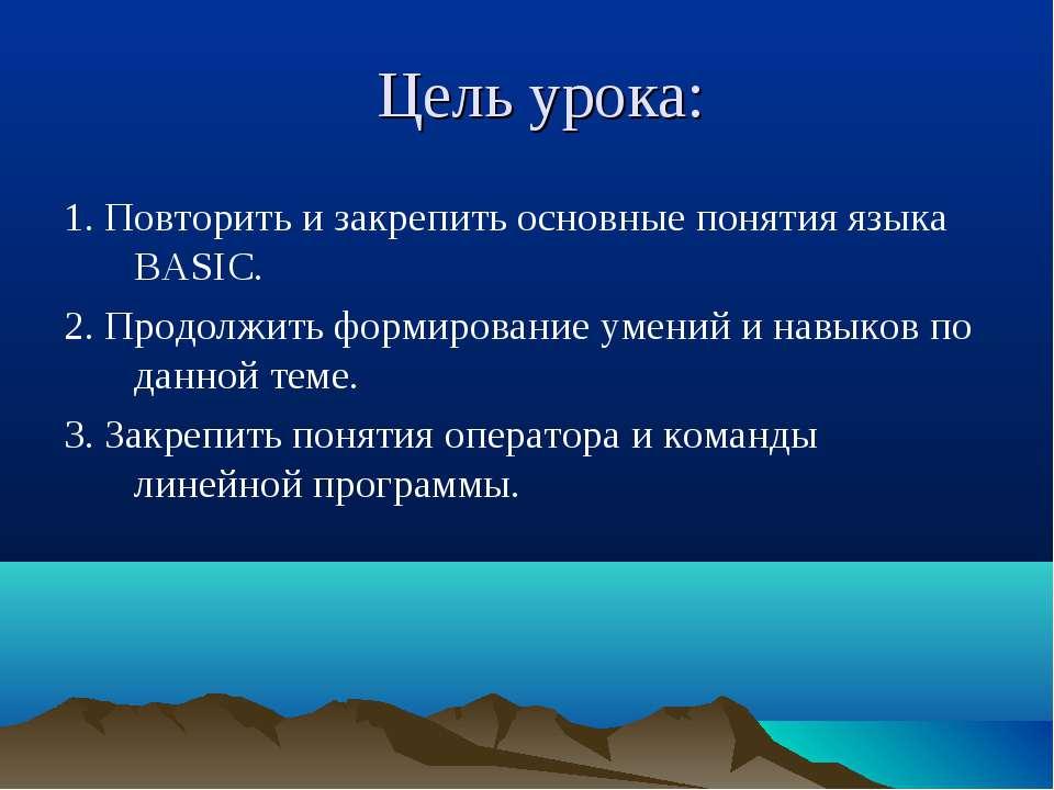 Цель урока: 1. Повторить и закрепить основные понятия языка BASIC. 2. Продолж...