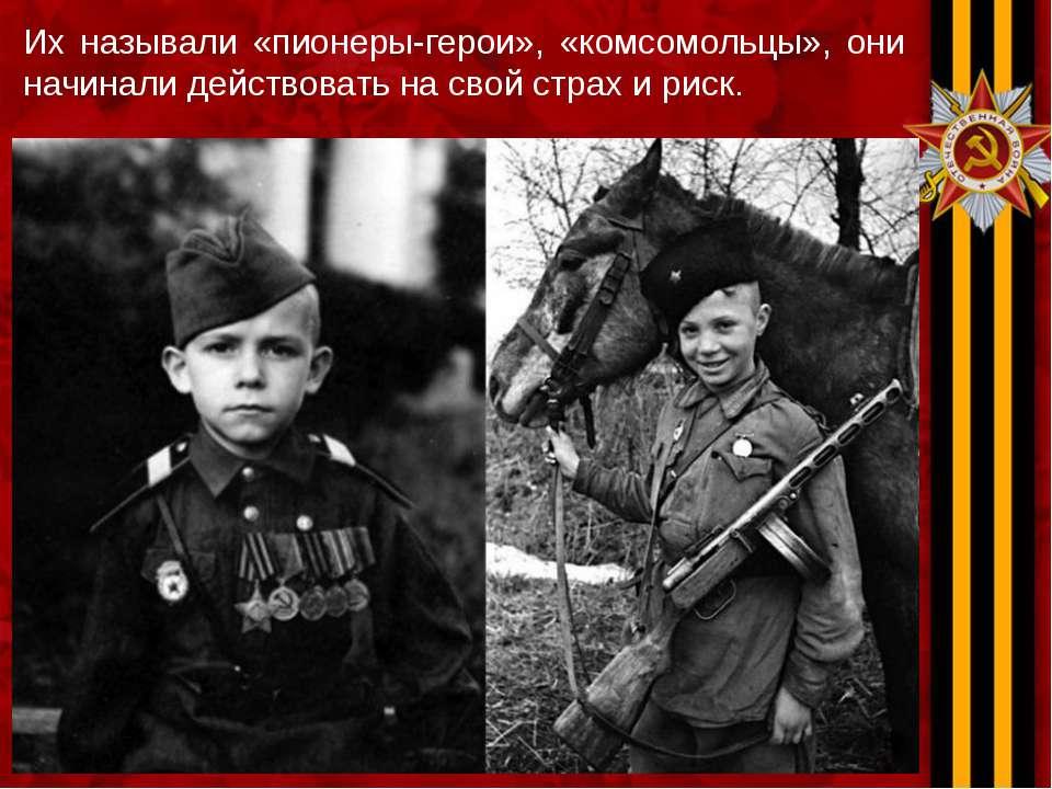 Их называли «пионеры-герои», «комсомольцы», они начинали действовать на свой ...