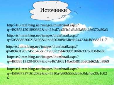 Источники http://ts3.mm.bing.net/images/thumbnail.aspx?q=4928531501090362&id=...