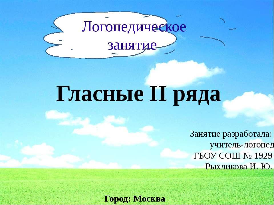 Логопедическое занятие Занятие разработала: учитель-логопед ГБОУ СОШ № 1929 Р...