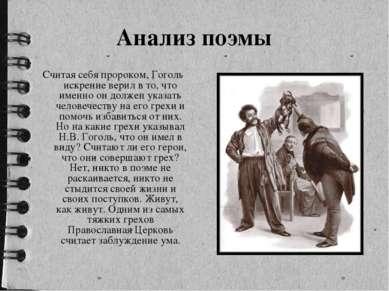 Считая себя пророком, Гоголь искренне верил в то, что именно он должен указат...