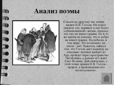 Анализ поэмы Совсем по-другому мы теперь видим Н.В. Гоголя. Он помог увидеть ...