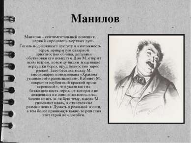 Манилов Манилов – сентиментальный помещик, первый «продавец» мертвых душ. Гог...