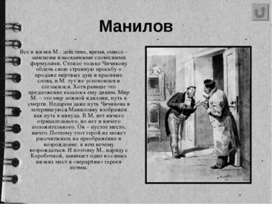 Манилов Все в жизни М.: действие, время, смысл – заменены изысканными словесн...