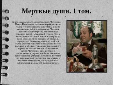 Книга рассказывает о похождениях Чичикова Павла Ивановича, главного героя рас...