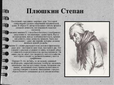 Плюшкин Степан Последний «продавец» мертвых душ. Это герой олицетворяет полн...