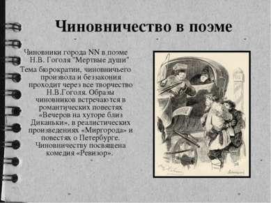 """Чиновничество в поэме Чиновники города NN в поэме Н.В. Гоголя """"Мертвые души"""" ..."""